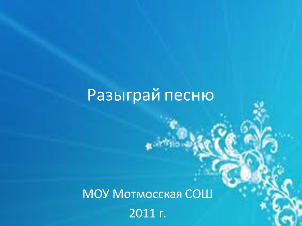 презентация на тему музыка рождества
